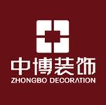 杭州中博装饰工程有限公司 - 杭州装修公司