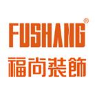 陕西福尚家居装饰工程有限公司  - 西安装修公司