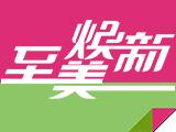 杭州至美焕新网络技术有限公司