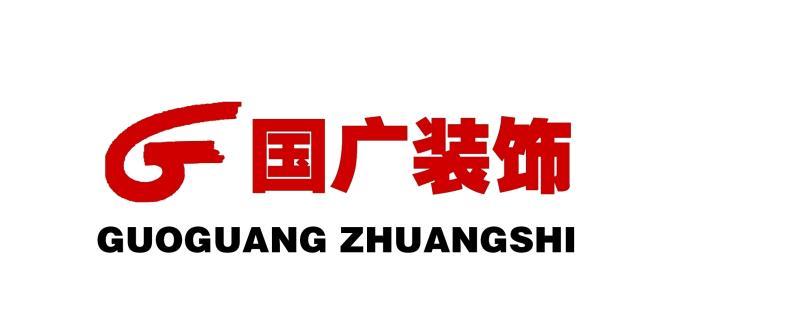 福州国广装饰设计工程有限公司 - 福州装修公司