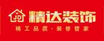 湖南精达装饰设计工程有限公司 - 衡阳装修公司