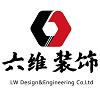 重庆六维装饰设计工程有限公司 - 重庆装修公司