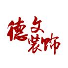 郑州德文装饰工程有限公司