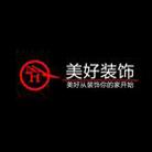 郑州美好装饰工程有限公司 - 郑州装修公司