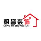 丹阳朝誉装饰装饰工程有限公司 - 镇江装修公司