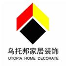 珠海乌托邦家居装饰有限公司