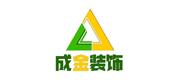 珠海成金装饰设计工程有限公司