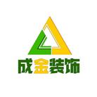 珠海成金装饰设计工程有限公司 - 珠海装修公司