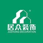 深圳居众装饰珠海分公司 - 珠海装修公司