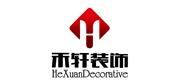 珠海禾轩装饰设计工程有限公司