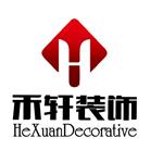 珠海禾轩装饰设计工程有限公司 - 珠海装修公司