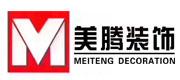 北京美腾装饰工程有限公司