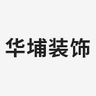 郑州天诺装饰有限公司