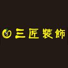 肇庆三匠装饰设计工程有限公司 - 肇庆装修公司
