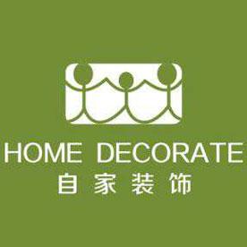 安徽省自家装饰工程设计有限公司 - 蚌埠装修公司