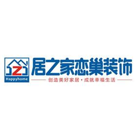 成都居之家装饰工程有限公司重庆分公司