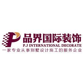 北京品界装饰有限公司重庆分公司 - 重庆装修公司