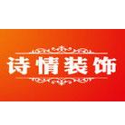 重庆诗情装饰北店