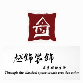 重庆越饰装饰设计工程有限公司 - 重庆装修公司