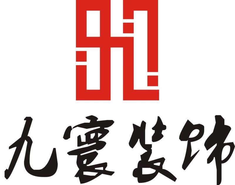 珠海九寰装饰设计工程有限公司