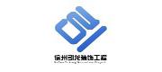 徐州引龙装饰工程有限公司