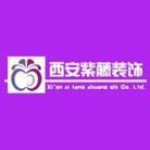 西安紫藤装饰工程有限公司