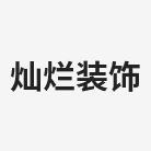 陕西灿烂装饰工程有限公司