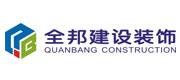四川全邦建设工程有限公司
