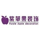 青海紫苹果装饰有限公司