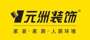 北京元洲装饰有限责任公司西宁分公司