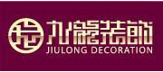 广东九龙装饰设计工程有限公司
