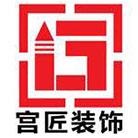 宫匠装饰工程设计有限公司 - 东莞装修公司