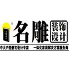 名雕装饰股份有限公司  - 东莞装修公司