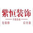 福州紫恒装饰工程设计有限公司 - 福州装修公司