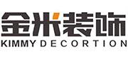 佛山市南海区金米装饰设计工程有限公司