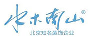 北京水木南山装饰淮安公司
