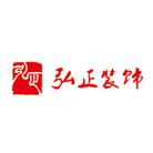 乐清市弘正建筑装饰工程有限公司 - 温州装修公司