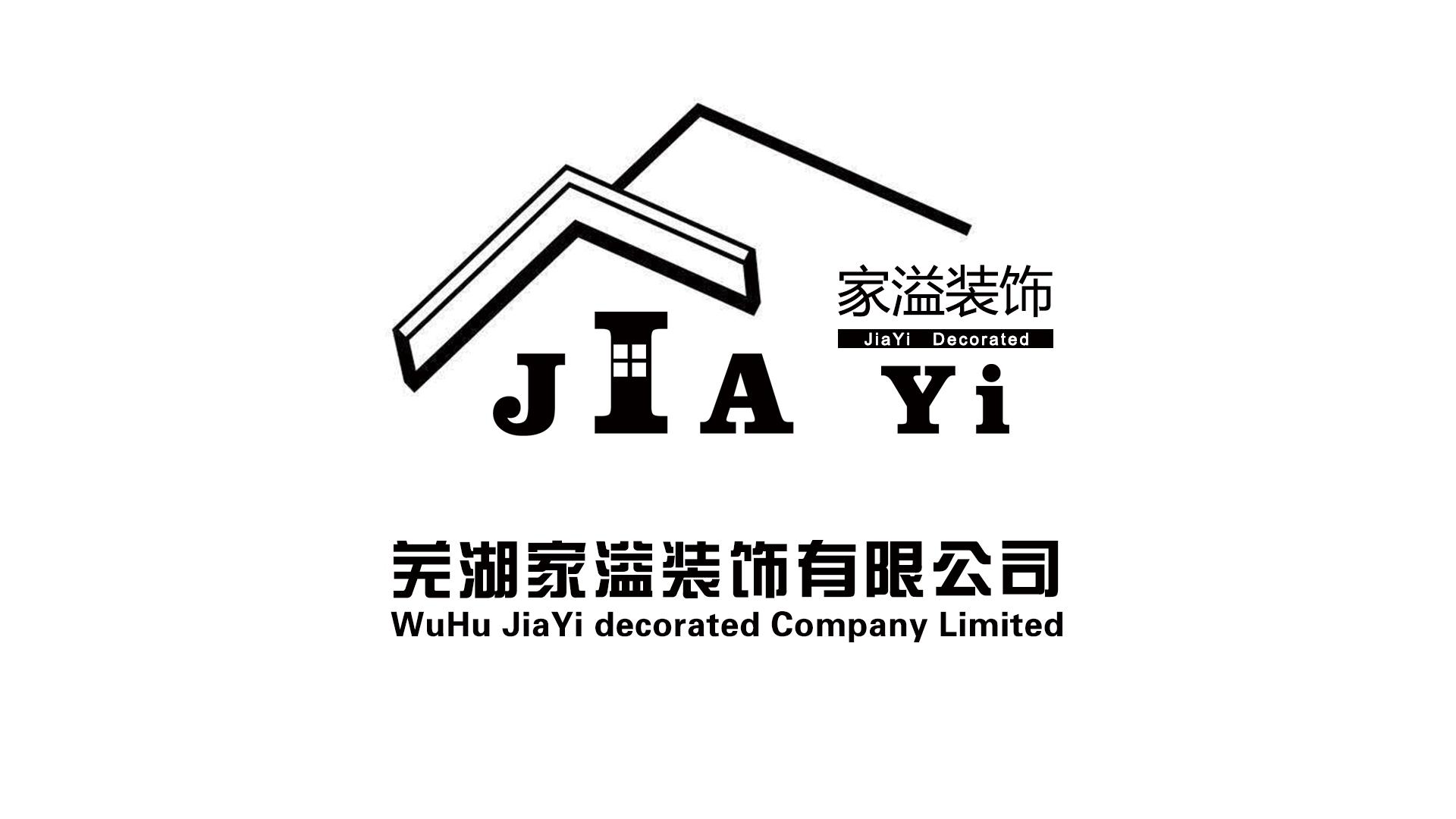 芜湖家溢装饰有限公司