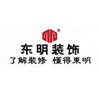 芜湖东明装饰