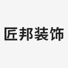 芜湖匠邦装饰有限公司 - 芜湖装修公司