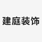 潍坊建庭建筑装饰工程设计有限公司