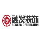 融发装饰工程(天津)有限公司