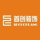 天津市首創裝飾工程有限公司