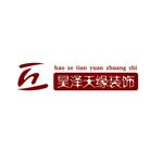 北京昊泽天缘装饰有限公司唐山分公司 - 唐山装修公司