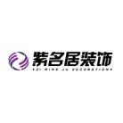 唐山紫名居装饰有限公司  - 唐山装修公司