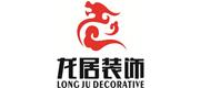 江苏龙居装饰工程有限公司