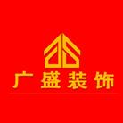 深圳市广盛装饰设计工程有限公司(深圳总部) - 深圳装修公司