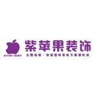 河北紫苹果装饰工程有限公司 - 石家庄装修公司