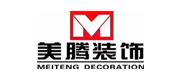 北京美腾装饰工程有限公司上海分公司