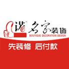 上海名硕建筑装饰设计工程有限公司 - 上海装修公司